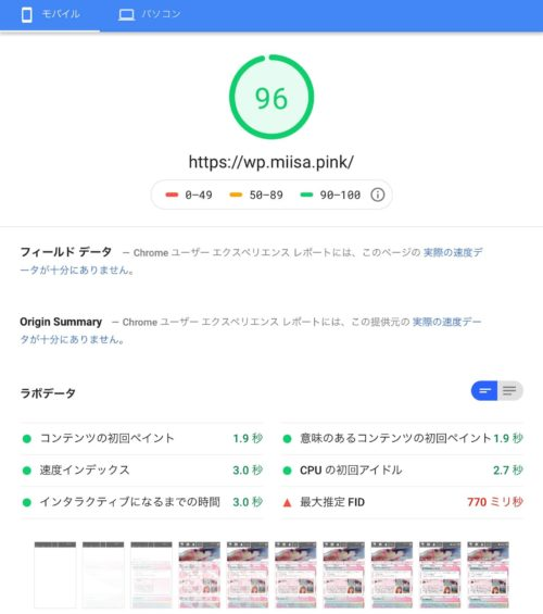 Google PageSpeed Insights モバイル