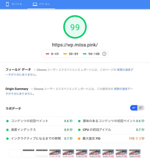 Google PageSpeed Insights パソコン